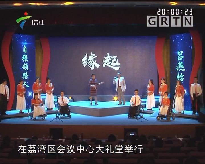 """""""感动荔湾""""传递巾帼正能量"""