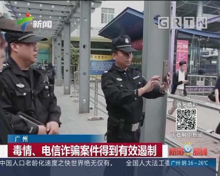 广州:毒情、电信诈骗案件得到有效遏制