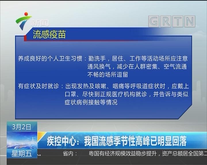 """""""3月将再爆发一波流感""""?钟南山:我没说过"""