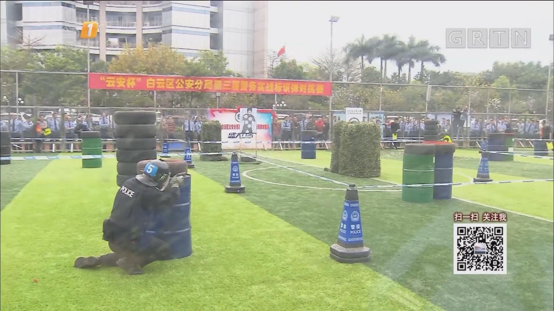 超燃!看广州白云公安标识弹对抗赛