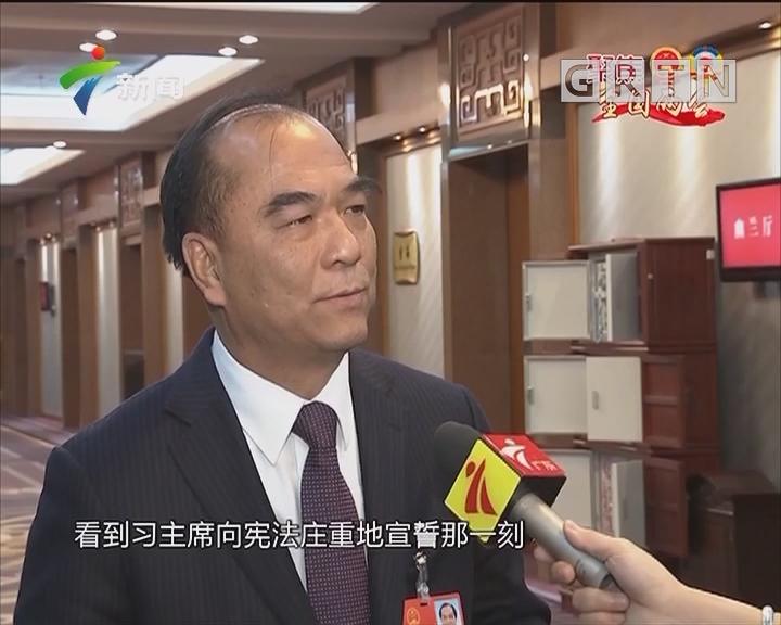 广东团代表热烈拥护习近平当选国家主席、中央军委主席