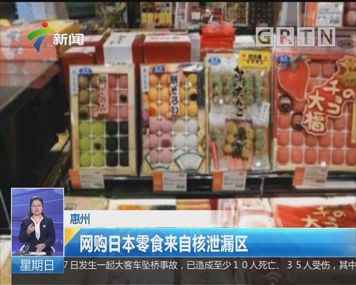 惠州:网购日本零食来自核泄漏区