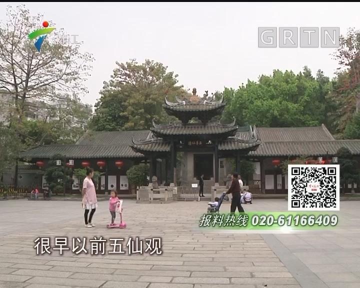 广州:200小区将微改造 五仙观再现岭南风情