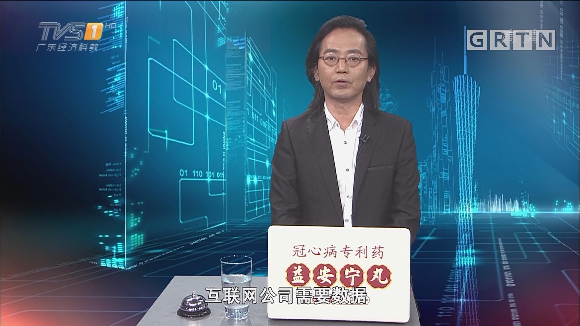 "[HD][2018-03-29]马后炮:允许""隐私换便捷""丧失安全将成""饮鸩止渴"""