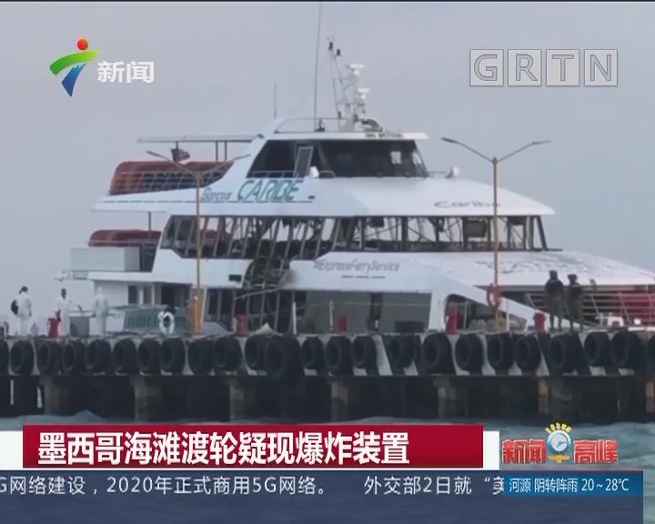 墨西哥海滩渡轮疑现爆炸装置