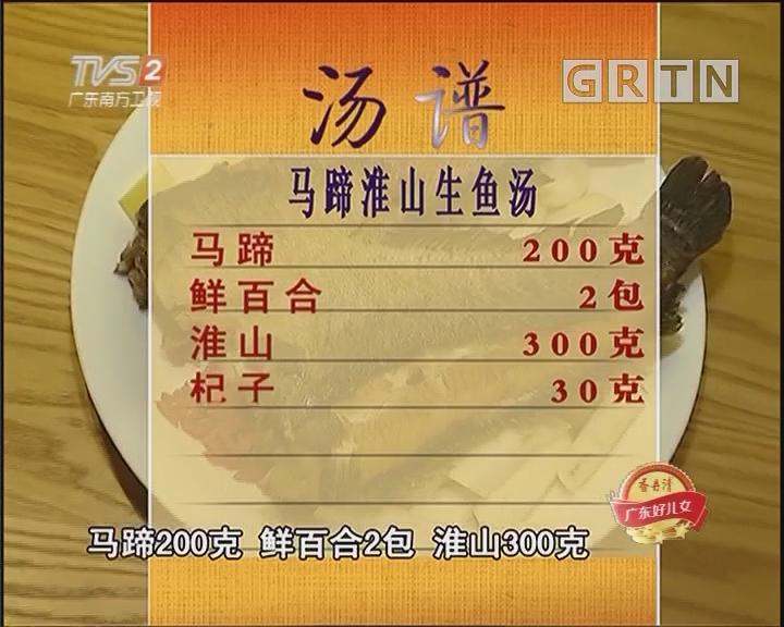 马蹄淮山生鱼汤