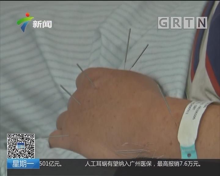 广州:施针26日 植物人奇迹苏醒
