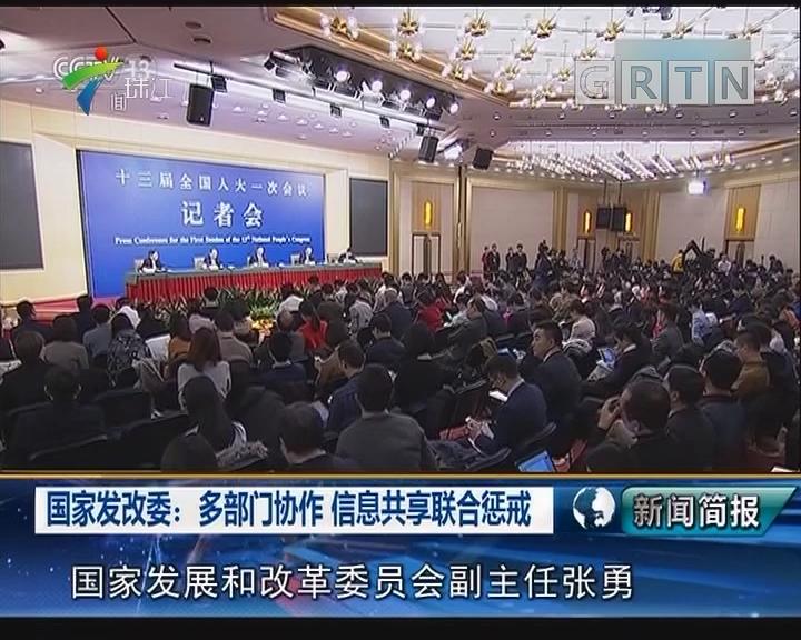国家发改委:多部门协作 信息共享联合惩戒
