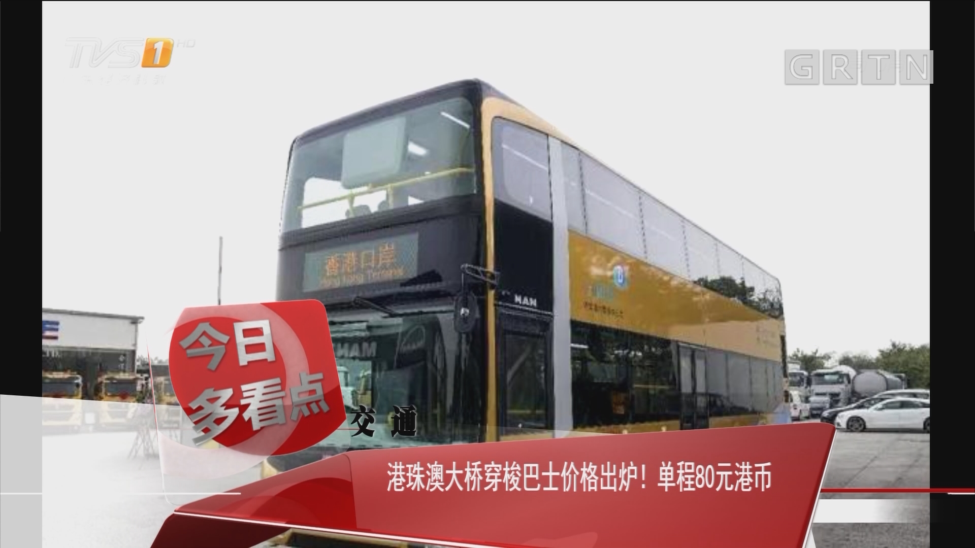 交通:港珠澳大桥穿梭巴士价格出炉!单程80元港币
