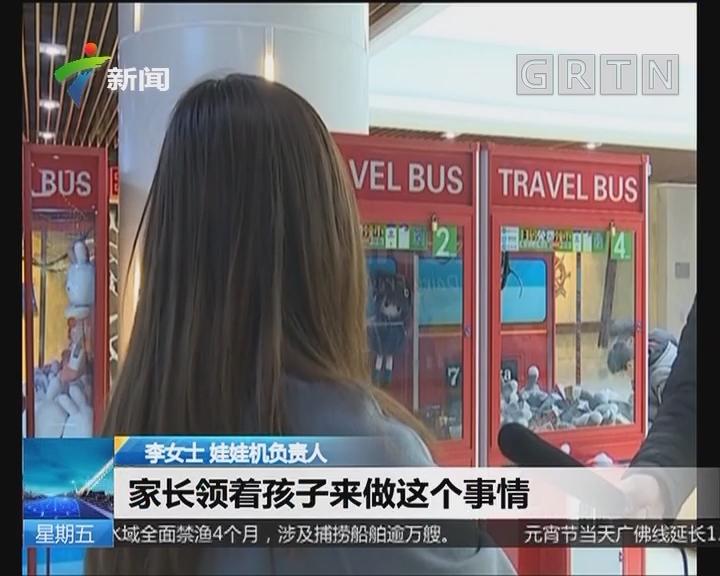 山东淄博:娃娃机离奇下线 机主发现可疑人物