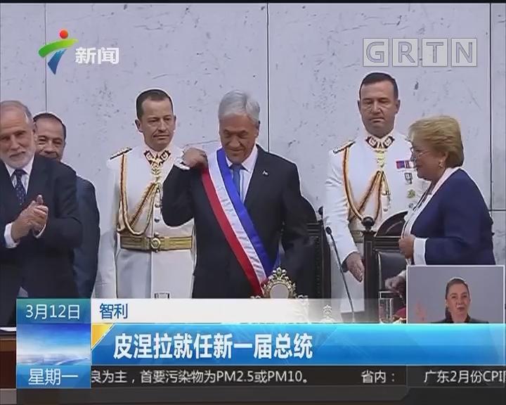 智利:皮涅拉就任新一届总统