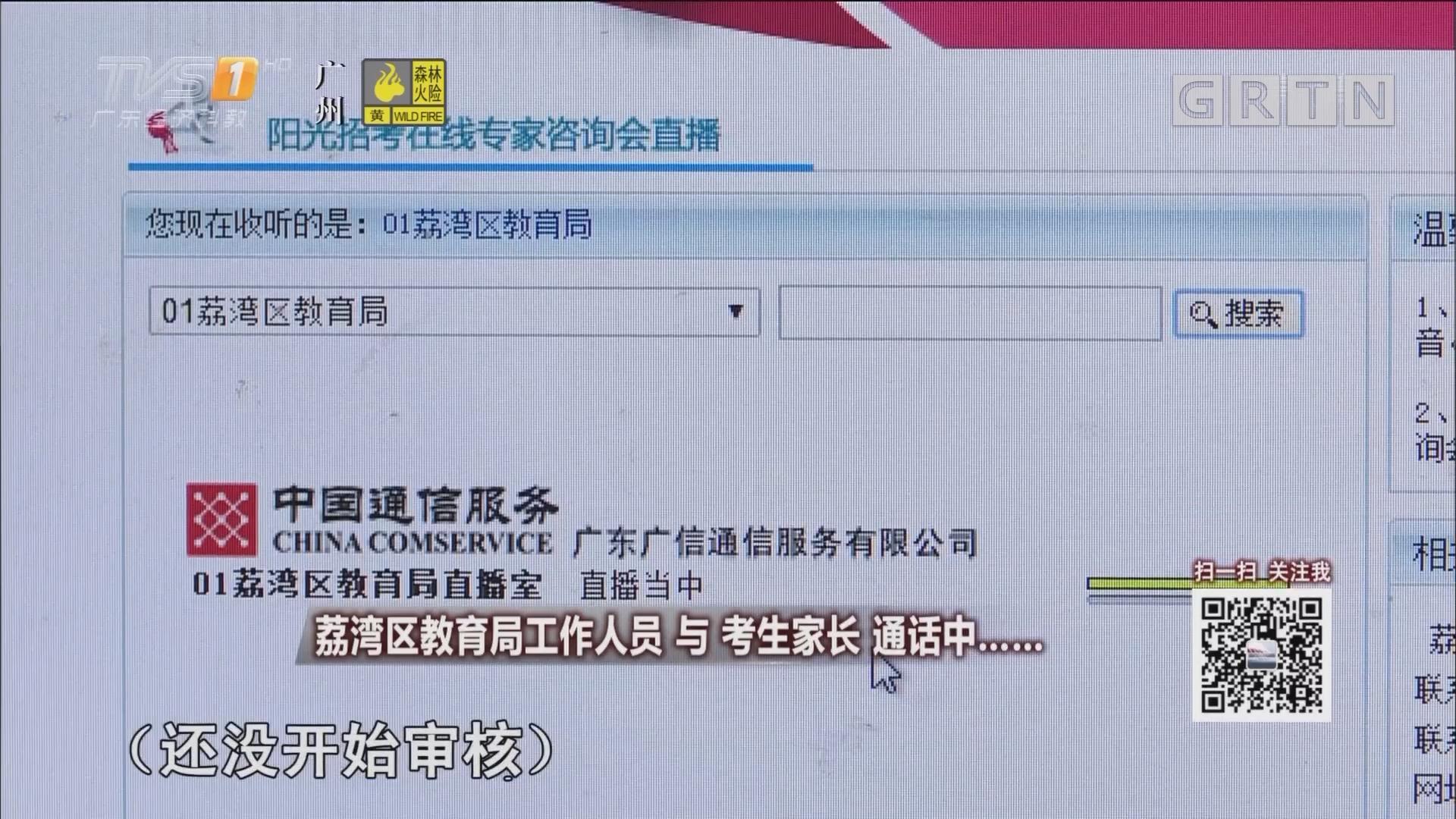 广州中考报名今天启动 收好这份报考指南