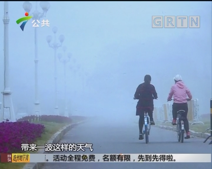 强冷空气即将到来 粤北最低温或降至5度