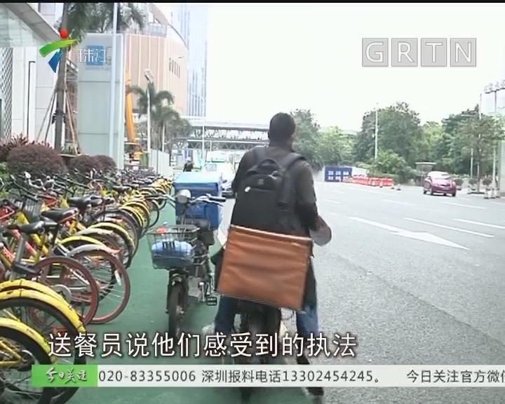 多地严管送餐员乱穿行 广州能否借鉴?