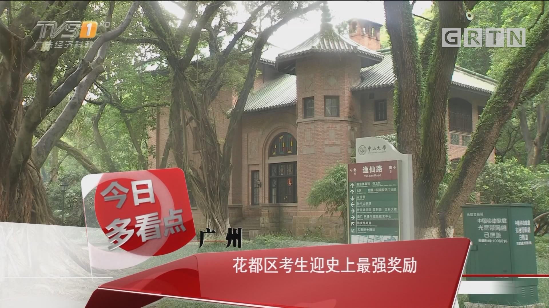 广州:花都区考生迎史上最强奖励