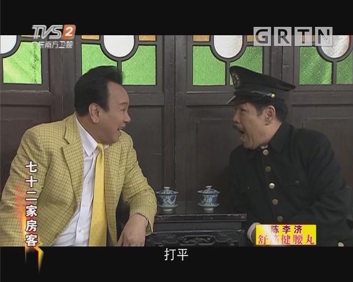 [2018-03-03]七十二家房客:美食大决斗(上)