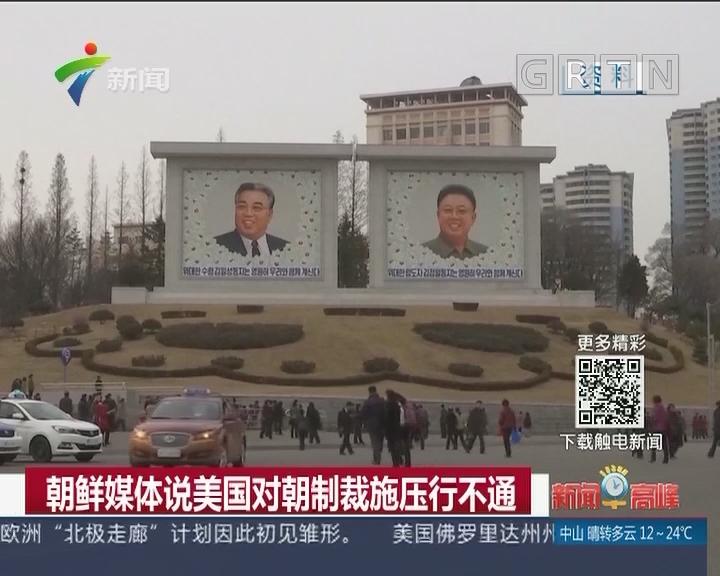 朝鲜媒体说美国对朝制裁施压行不通