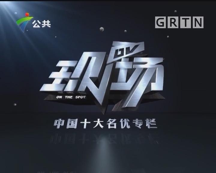 [2018-03-06]DV现场:广州:广告牌脱落 商家应及时维护防松动