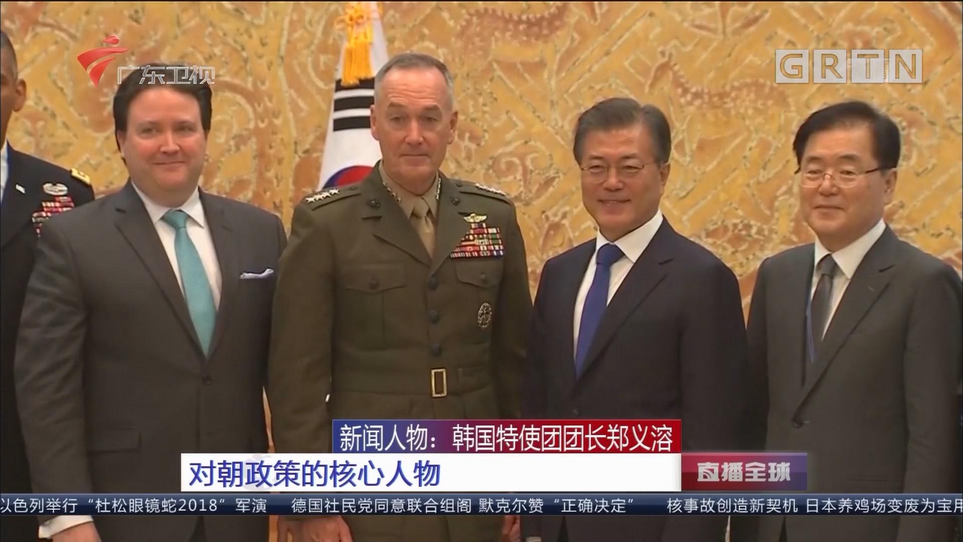新闻人物:韩国特使团团长郑义溶 对朝政策的核心人物