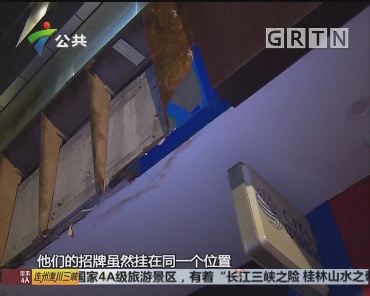 广州:广告牌脱落 商家应及时维护防松动