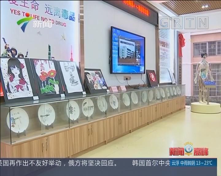 清新:禁毒宣传融入教学活动
