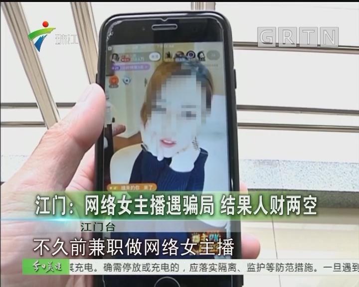 江门:网络女主播遇骗局 结果人财两空