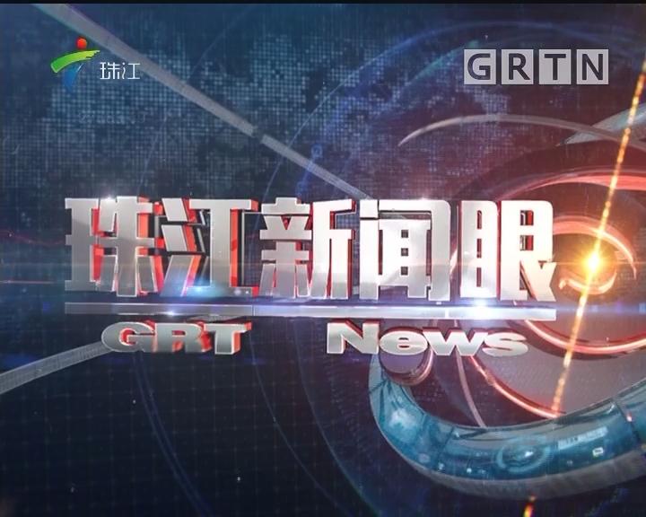 [2018-03-06]珠江新闻眼:十三届全国人大一次会议记者会