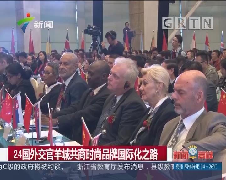 24国外交官羊城共商时尚品牌国际化之路