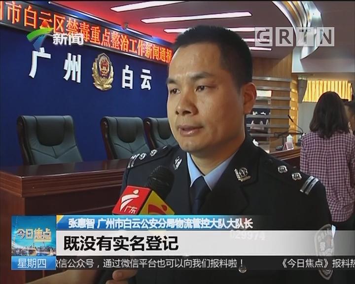 全国首张禁毒罚单:广东开出全国首张禁毒罚单