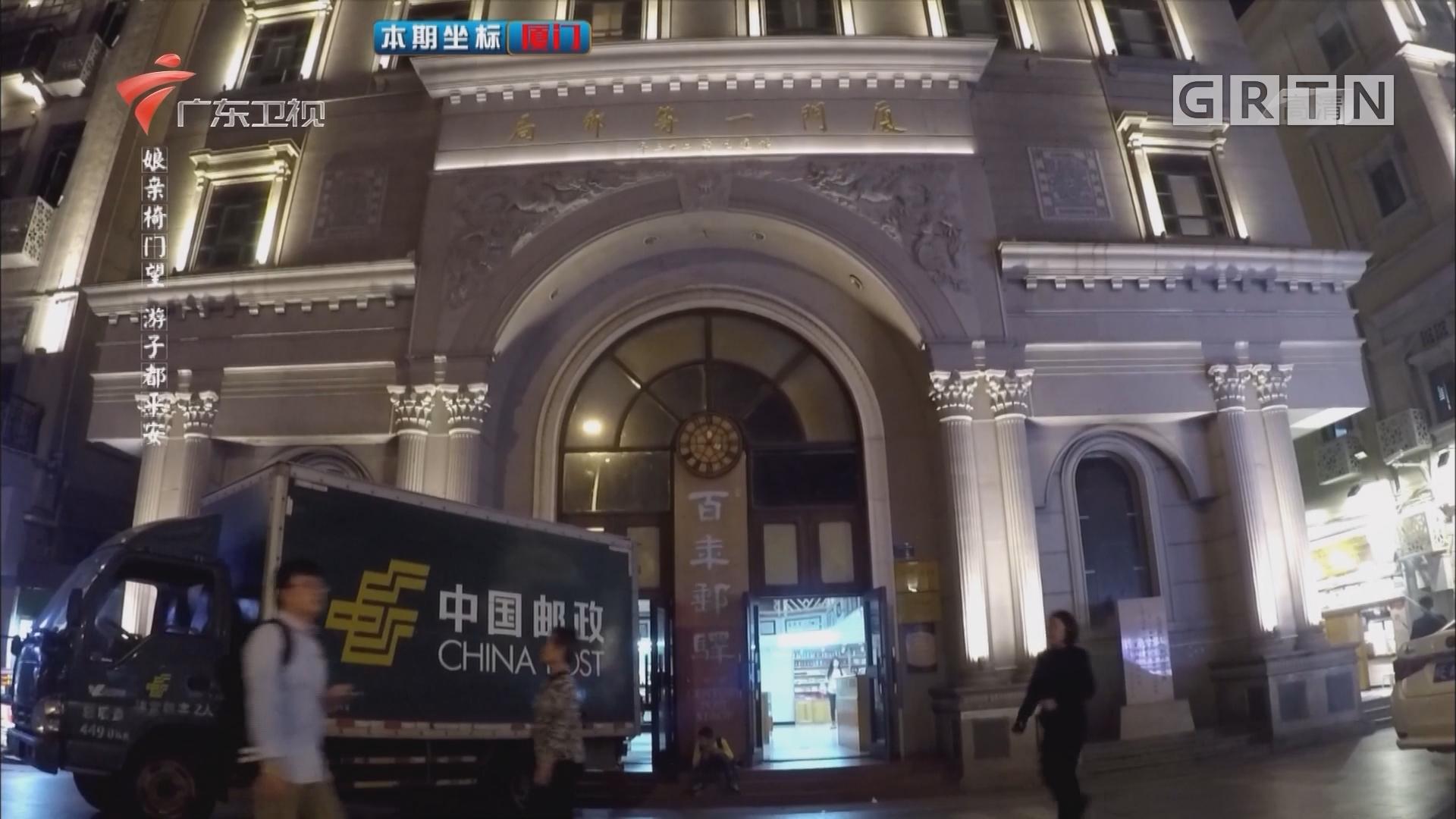 [HD][2018-03-22]你会怎么做:【特别策划】·厦门的海边邮局