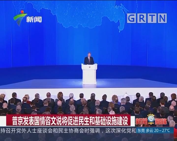 普京发表国情咨文说将促进民生和基础设施建设