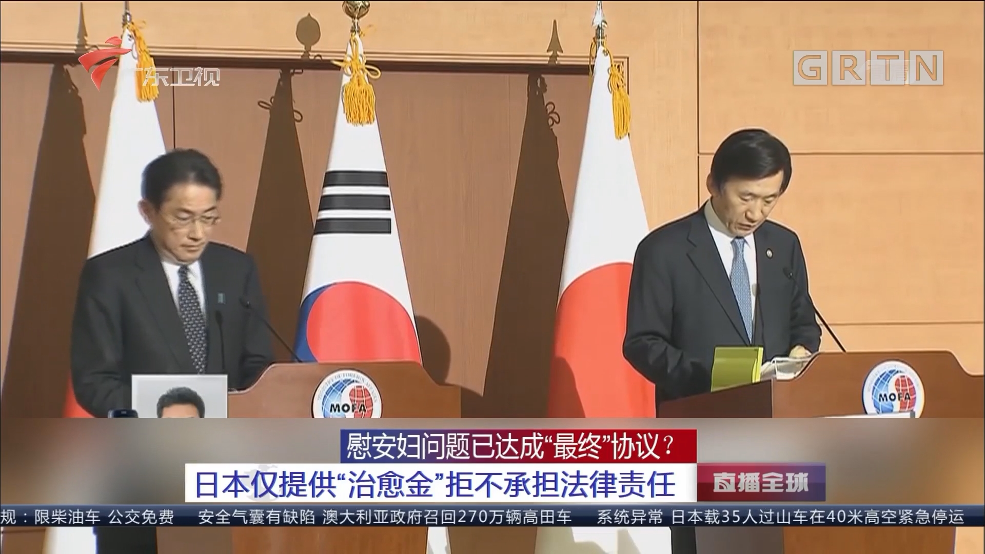 """慰安妇问题已达成""""最终""""协议? 日本仅提供""""治愈金""""拒不承担法律责任"""