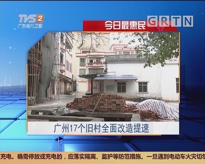 今日最惠民:广州17个旧村全面改造提速