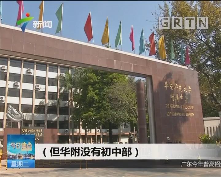 广州:华师附中复办公办初中 今年招生3个班