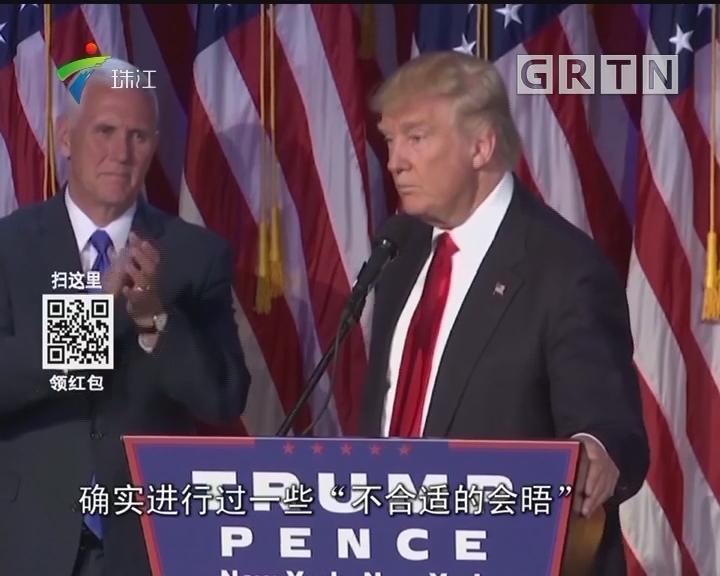 """""""通俄门""""调查结束 特朗普未与俄""""勾结"""""""