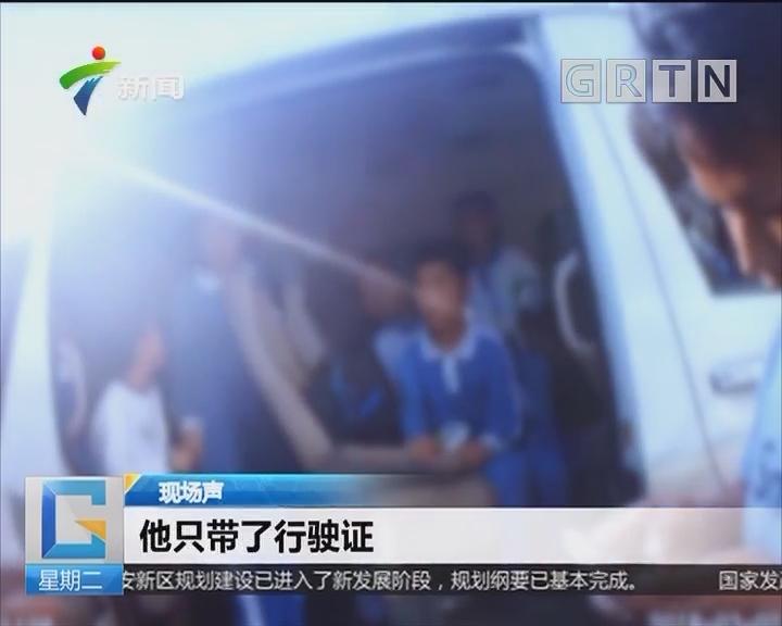 """交警打击非法营运 深圳:""""黑校巴""""非法营运被查获"""