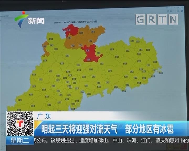 广东:明起三天将迎强对流天气 部分地区有冰雹