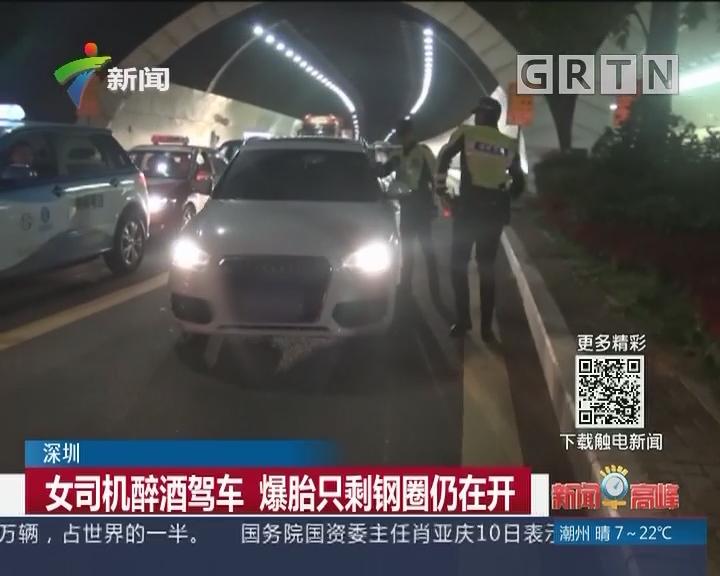 深圳:女司机醉酒驾车 爆胎只剩钢圈仍在开