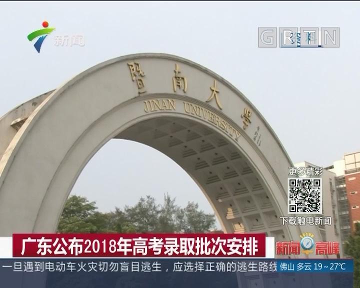 广东公布2018年高考录取批次安排