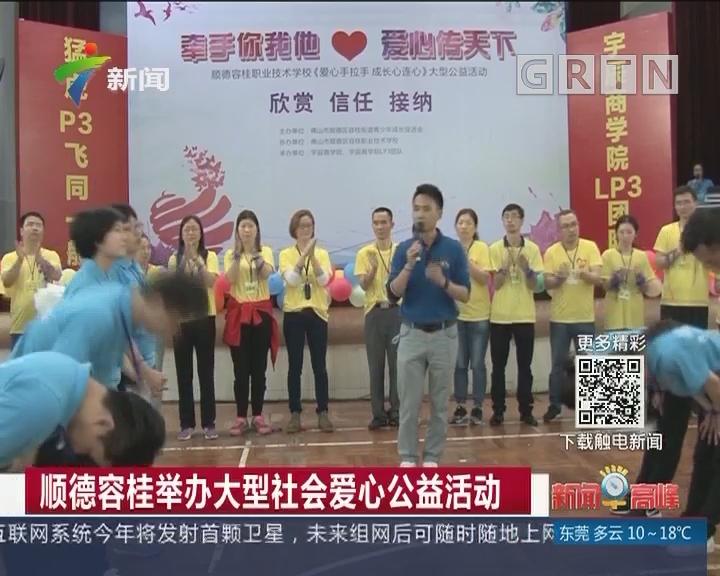 顺德容桂举办大型社会爱心公益活动