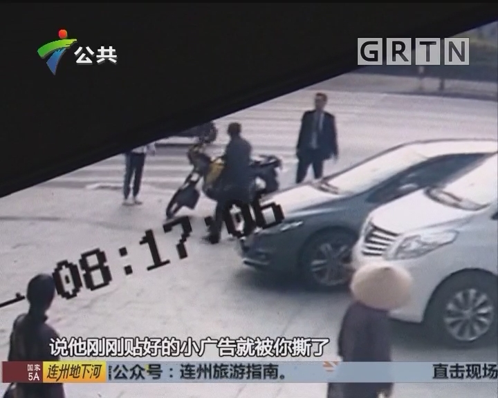 肇庆:警方抓获一男子 其乱贴广告还打人