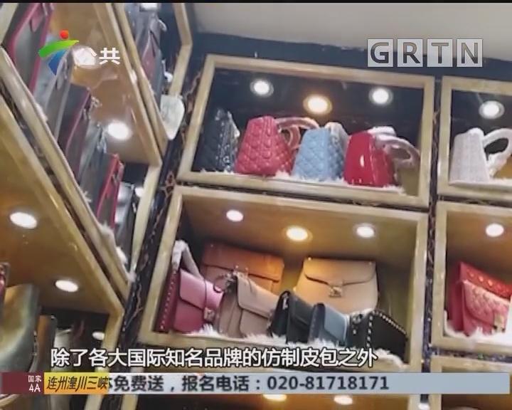 """民宅变成""""奢侈品""""展厅 名牌包包仅售几百元"""