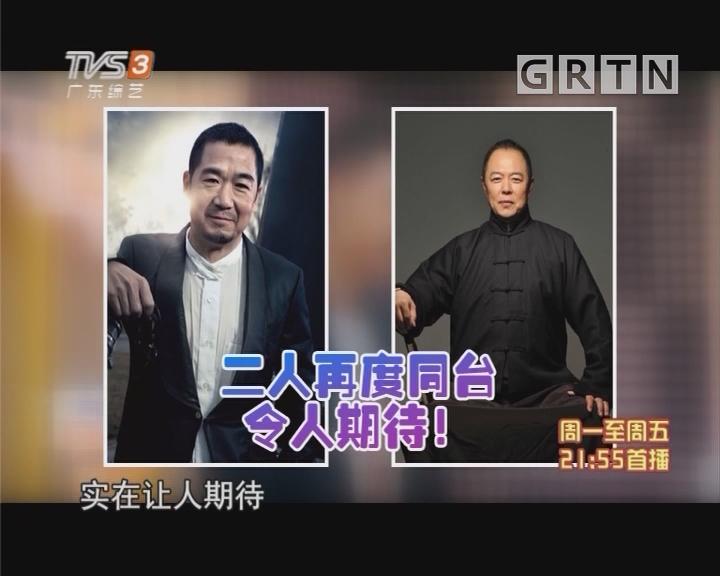 """张国立 王源助阵《声临其境》 张铁林 戴春荣挑战""""紫薇""""""""尔康"""""""