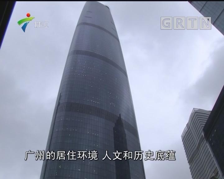 《老珠江 新花事》 (一)现代都市 岭南水岸