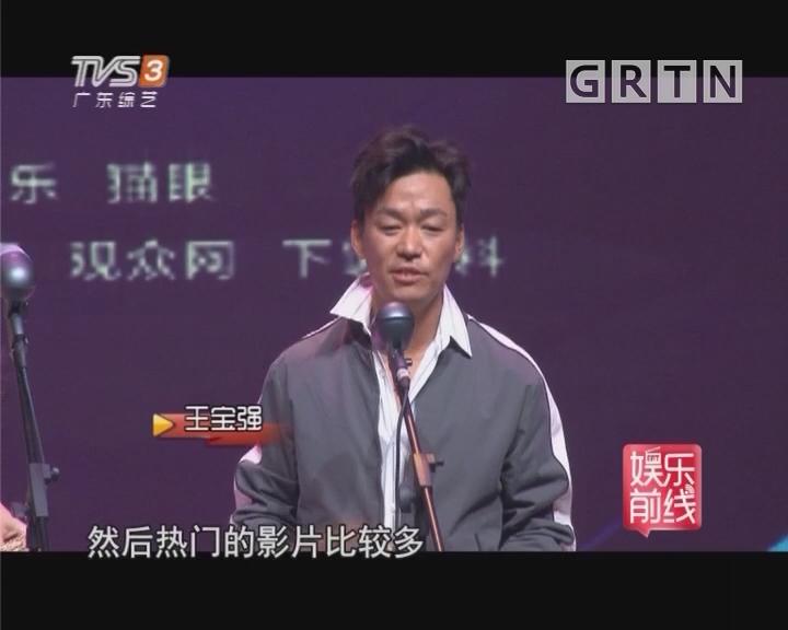 王宝强亲领金扫帚奖 真诚接受批评