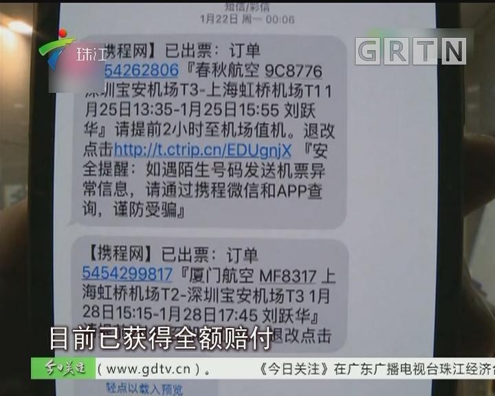 深圳:6千多机票退票费9千多 携程CEO道歉