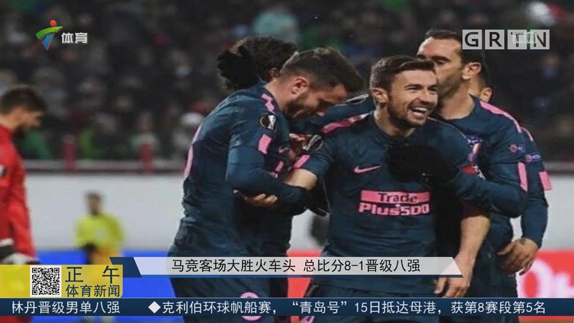 马竞客场大胜火车头 总比分8-1晋级八强