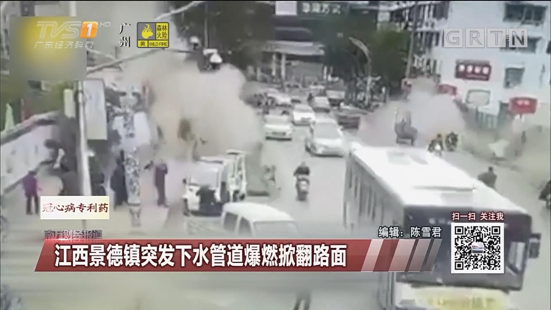 江西景德镇突发下水管道爆燃掀翻路面