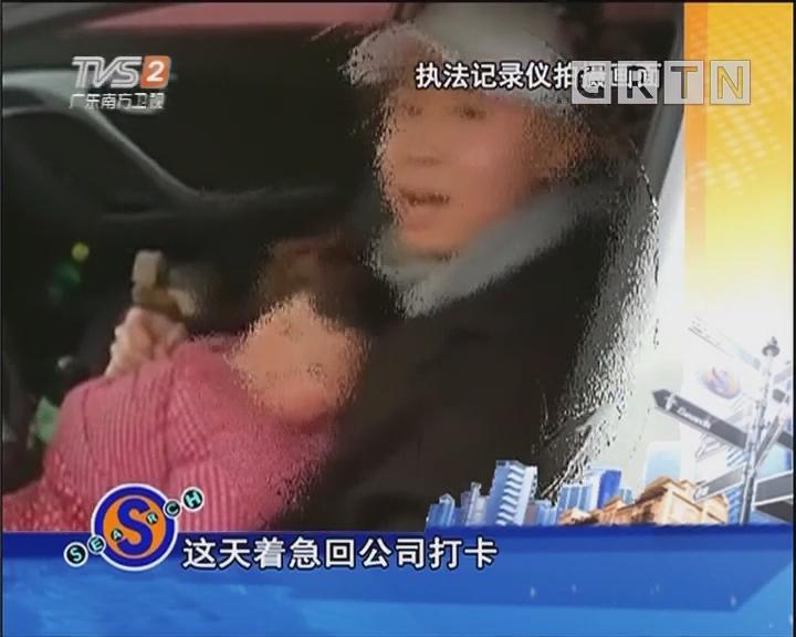 """""""奶爸""""抱娃驾车逆行"""