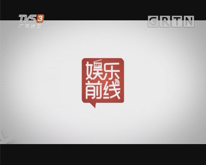 [2018-03-09]娱乐前线:《极限挑战》第四季即将开录 原班人马回归
